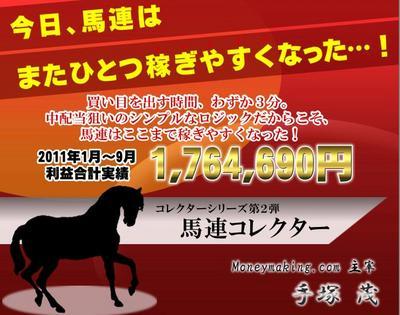 馬連コレクター.jpg